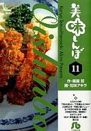 美味しんぼ(文庫版)(11) / 花咲アキラ