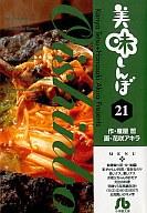 美味しんぼ(文庫版)(21) / 花咲アキラ
