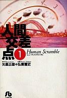 人間交差点 文庫版(1) / 弘兼憲史