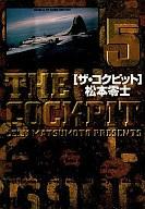ザ・コクピット(文庫版)(5) / 松本零士