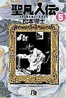 )聖凡人伝(文庫版)(5) / 松本零士