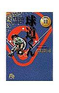 球道くん 完(文庫版)(11) / 水島新司