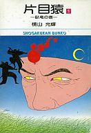 片目猿(文庫版)(1) / 横山光輝