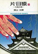 片目猿(文庫版)(2) / 横山光輝