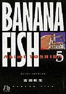 BANANA FISH(文庫版)(5) / 吉田秋生