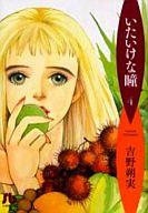いたいけな瞳(文庫版)(4) / 吉野朔実