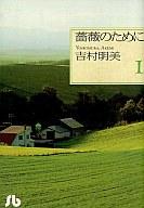 薔薇のために 文庫版(1) / 吉村明美