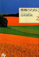薔薇のために 文庫版(2) / 吉村明美