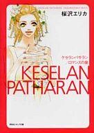 ケセランパサラン・ロマンスの泉(文庫版) / 桜沢エリカ