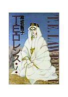 T・E・ロレンス(文庫版)(3) / 神坂智子