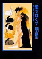 愛でなく(文庫版)(5) / 獸木野生
