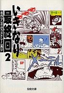 いきなり最終回(文庫版)名作マンガのラストシーン再び(2) / アンソロジー