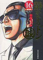 静かなるドン(文庫版)(16) / 新田たつお