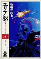エリア88(スコラ漫画文庫版)(8) / 新谷かおる