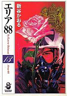 エリア88(スコラ漫画文庫版)(13) / 新谷かおる