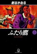 ふたり鷹(スコラ漫画文庫版)(5) / 新谷かおる