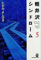 軽井沢シンドローム(文庫版)(5) / たがみよしひさ