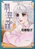 翡翠の森(文庫版) / 名香智子