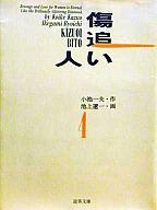 傷追い人(文庫版)(4) / 池上遼一