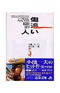 傷追い人(文庫版)(5) / 池上遼一