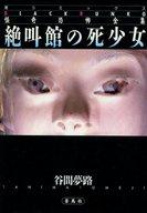 絶叫館の死少女(文庫版) / 谷間夢路