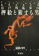 江戸川乱歩の押絵と旅する男(文庫版) / 長田ノオト