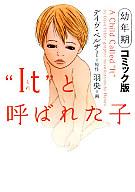 幼年期)「It」(それ)と呼ばれた子 / 田栗美奈子