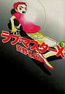 下)ラブ・マスターX(文庫版) / 安野モヨコ