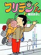 おすすめフリテンくん(文庫版)(7) / 植田まさし