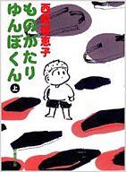 上)ものがたりゆんぼくん(文庫版) / 西原理恵子