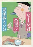 ショージ君全集(文庫版)(3) / 東海林さだお