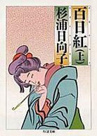 上)百日紅(文庫版) / 杉浦日向子
