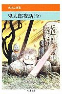 鬼太郎夜話(全) (文庫版) / 水木しげる