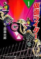 仮面ライダー(文庫版)(1) / 石ノ森章太郎