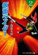 仮面ライダー(文庫版)(2) / 石ノ森章太郎