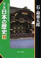 マンガ日本の歴史(文庫版)(23) / 石ノ森章太郎