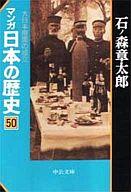 マンガ日本の歴史(文庫版)(50) / 石ノ森章太郎