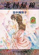 北回帰線(文庫版)(完)(6) / 里中満智子