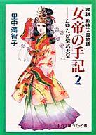 女帝の手記(文庫版)(2) / 里中満智子