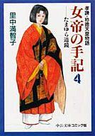 女帝の手記(文庫版)(完)(4) / 里中満智子