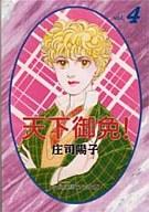 天下御免!(文庫版)(4) / 庄司陽子