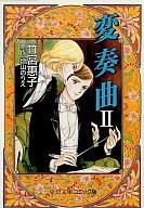 変奏曲(文庫版)(2) / 竹宮惠子