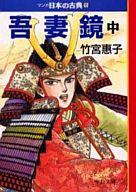 マンガ日本の古典 吾妻鏡(中)(文庫版)(15) / 竹宮惠子