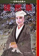 マンガ日本の古典 徒然草(文庫版)(17) / バロン吉元