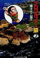 プロゴルファー猿(文庫版)(7) / 藤子不二雄A