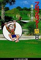 プロゴルファー猿(文庫版)(8) / 藤子不二雄A
