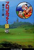 プロゴルファー猿(文庫版)(9) / 藤子不二雄A