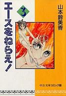 エースをねらえ!(文庫版)(3) / 山本鈴美香