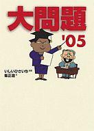 大問題'05(文庫版) / いしいひさいち
