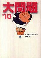 大問題'10(文庫版) / いしいひさいち